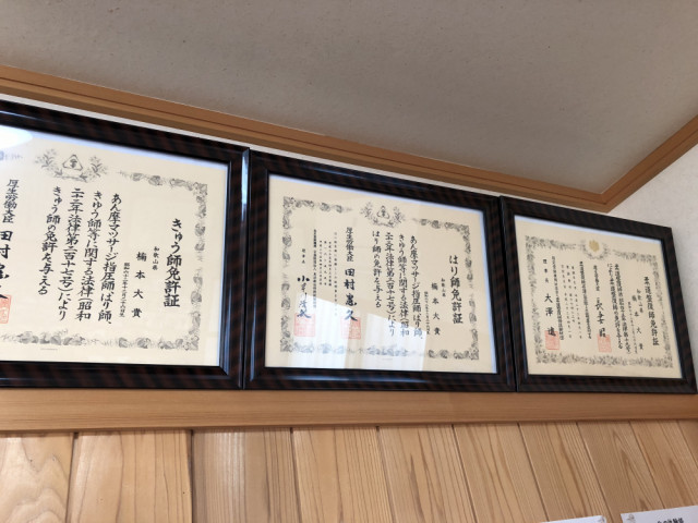AKA博田法 和歌山