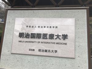 明治国際医療大学1